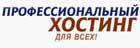 Регистрация доменных имен, хостинг!